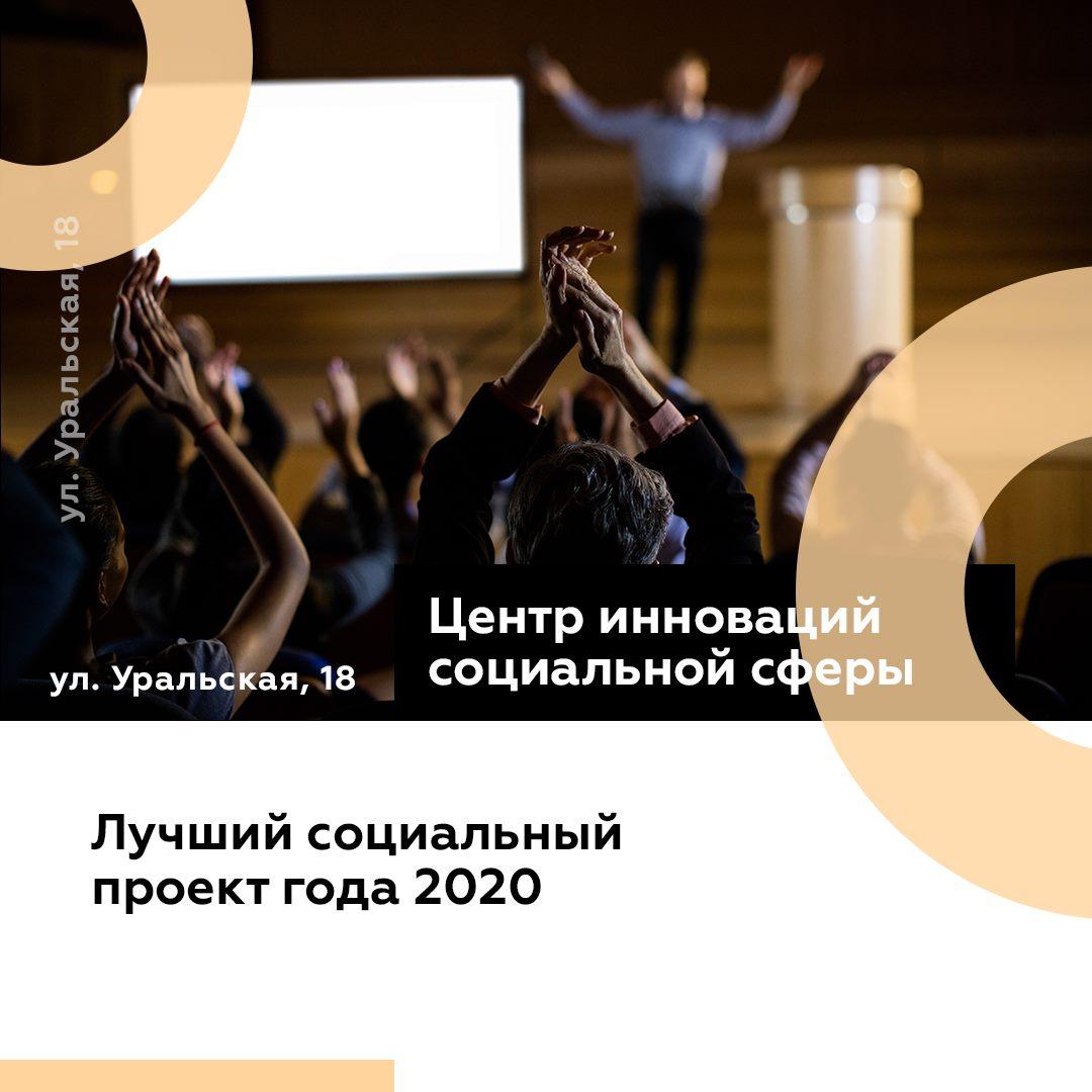Старт регионального этапа VI Всероссийского конкурса «Лучший социальный проект года — 2020»