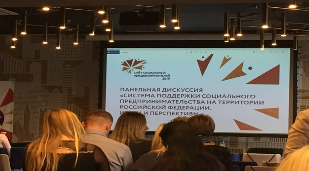 В Калининграде впервые состоялся слет социальных предпринимателей!