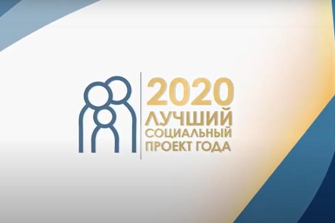 Победители Регионального этапа Всероссийского конкурса «Лучший социальный проект года — 2020» в Калининградской области